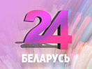 Watch Belarus 24 live