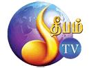 Watch Deepam TV live