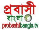 Watch Probashi Bangla TV live