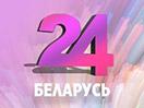 Belarus 24 TV live