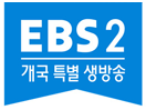 Watch EBS 2 live